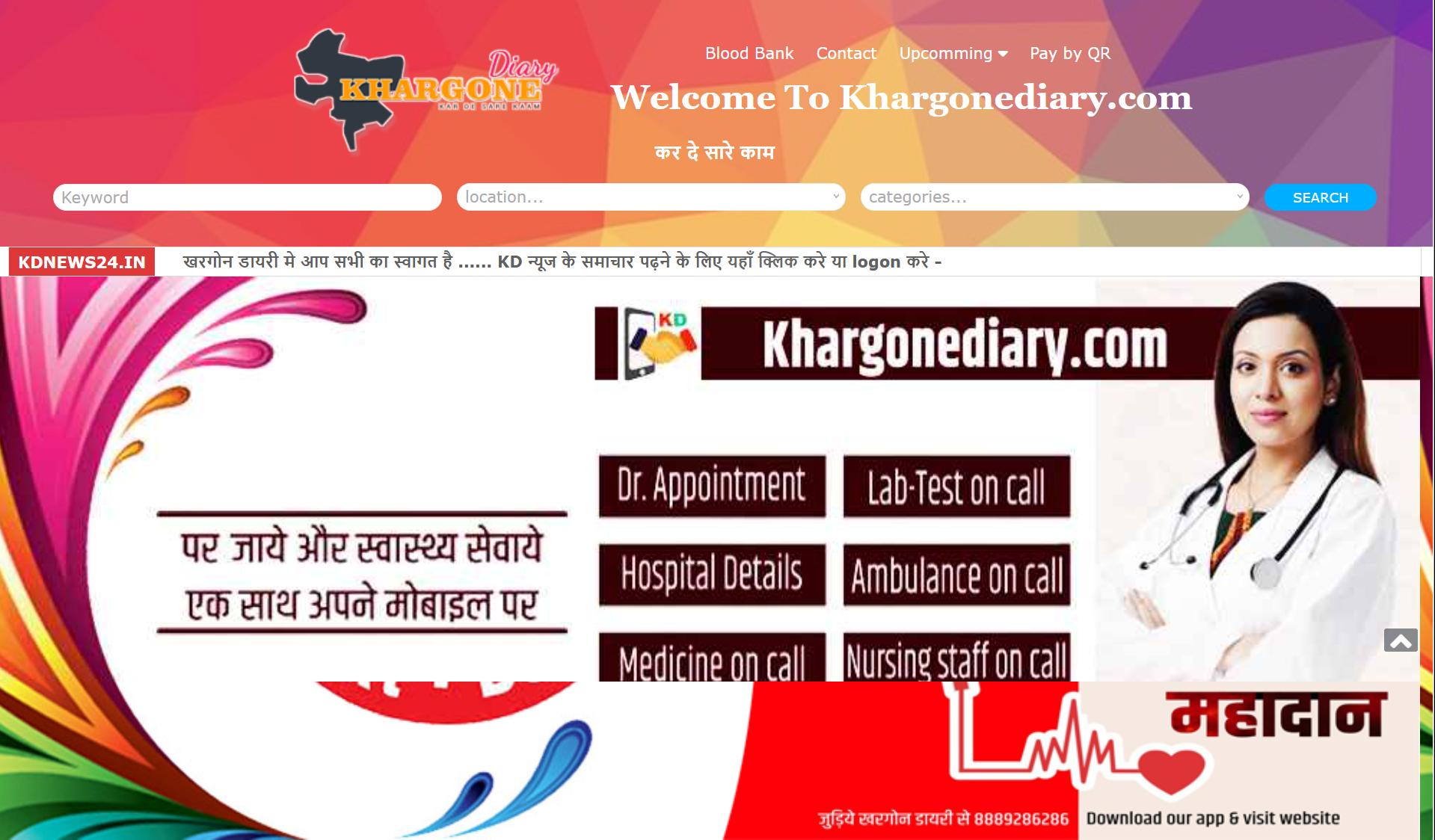 Khargone Diary
